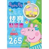 根華出版(京甫) - 粉紅豬小妹 佩佩豬 炫亮貼紙著色畫冊