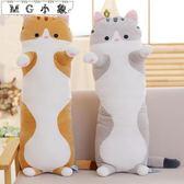 玩偶 可愛萌貓公仔毛絨玩具 90cm