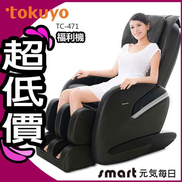 ⦿超贈點8倍送⦿【福利品】tokuyo TC-471全傾式SL導軌臀感按摩椅