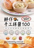 (二手書)鮮作手工抹醬100