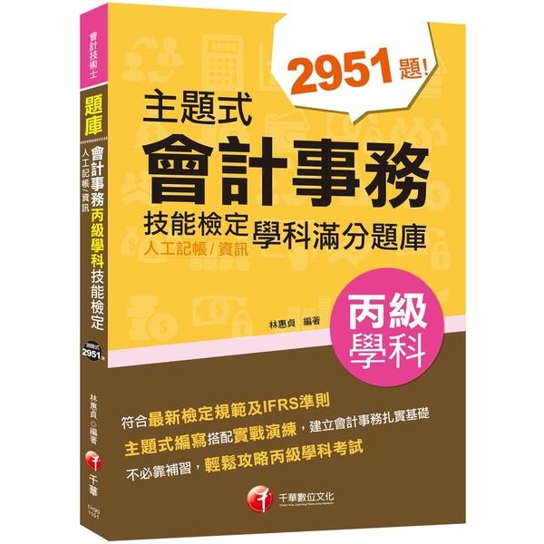 2021主題式會計事務(人工記帳、資訊)丙級技能檢定學科滿分題庫:符合最新檢定規