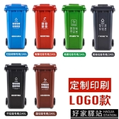 戶外環衛垃圾桶加厚小區物業分類桶商用120升大號垃圾桶帶蓋240L -好家驛站