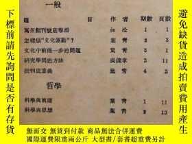二手書博民逛書店珍貴思想史文獻,1930罕見辛墾書店《二十世紀》雜誌合訂本三大冊