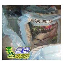 [COSCO代購] TS GIANT PERCH PORTION 冷凍金目驢魚排1公斤(兩入裝)_W90768