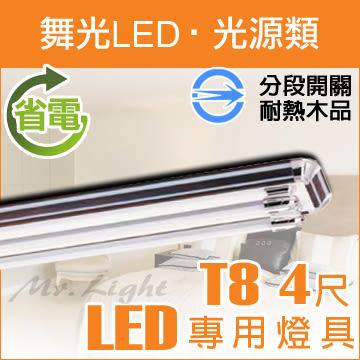 【有燈氏】舞光 LED T8 專用燈具 空台 4尺 耐熱木製 分段開關 吸頂燈具 不含燈管【LED-4215】
