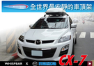 ∥MyRack∥WHISPBAR Mazda CX-7 專用車頂架∥全世界最安靜的車頂架 行李架 橫桿∥