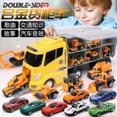 兒童玩具車模型0-1-2-3-4-6周歲合金小汽車男孩益智寶寶小孩男童7  WD小时光生活馆