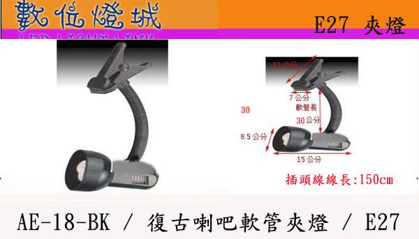數位燈城 LED-Light-Link【 AE-18-BK / 復古拉吧軟管夾燈 - 黑色 】 E27