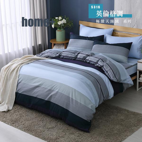 【BEST寢飾】雲絲絨 被套床包組 單人 雙人 加大 特大 均一價 英倫格調 舒柔棉 台灣製造