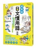 超有哏日文慣用語手冊:邊讀邊笑超好記!讓你一開口就像日本人一樣道地