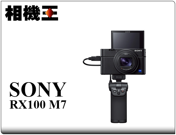 ★相機王★Sony RX100 VII 拍攝把手套組〔RX100M7G RX100 M7G〕平行輸入