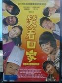 挖寶二手片-P05-075-正版DVD-華語【笑著回家】李國煌 梁智強 阿牛 鄭秀珍 黃文鴻(直購價)