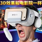 眼鏡一體機4d虛擬現實3drv眼睛手機專用蘋果ar頭戴式頭盔 igo 父親節下殺