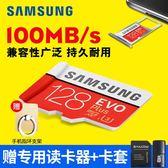 記憶卡三星128g手機內存卡tf卡通用高速華為micro sd卡64/256g switch記憶卡class通用