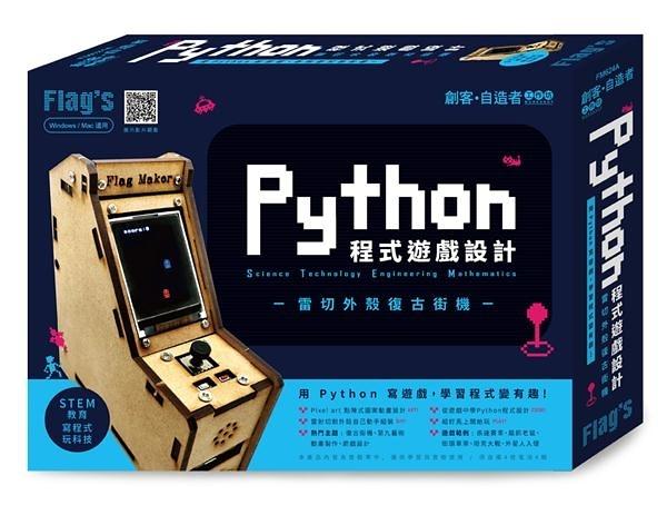 Flag's 創客‧自造者工作坊 Python 程式遊戲設計 - 雷切外殼復古街機