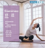 迪卡儂 瑜伽墊初學者健身墊防滑加厚加寬加長女無味家用墊子YOGAY