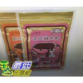 [COSCO代購] W113193 高坑豬肉角乾(高梁原味及辣味各一)300公克*2入