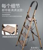 折疊梯-梯子家用折疊人字梯鋁合金加厚室內四五六步樓梯多功能扶梯 完美情人館YXS