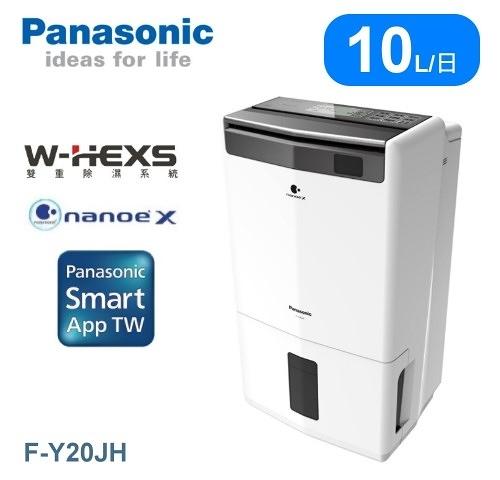 【佳麗寶】- 留言享加碼折扣(Panasonic) 國際牌10公升 清淨除濕機 (F-Y20JH)