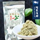 【阿家海鮮】天然100%生鮮研磨山葵醬(...