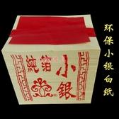 8折免運 台灣環保白紙小銀 小福銀 環保福銀 銀紙 台灣金銀紙 紙錢
