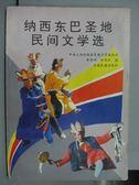 【書寶二手書T7/一般小說_LNR】納西東巴聖地民間文學選_簡體