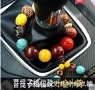 汽車掛件吊墜掛飾檔桿佛珠男女裝飾品擺件車內創意車載用品檔位珠 交換禮物