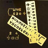 手工相冊diy復古黃銅手帳尺多功能繪畫涂鴉模板尺數字字母鏤空尺【櫻花本鋪】