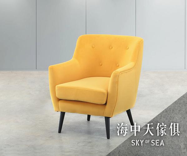 {{ 海中天休閒傢俱廣場 }} J-42 摩登時尚 臥室系列 289-6 HE471-14 黃色絨布休閒椅