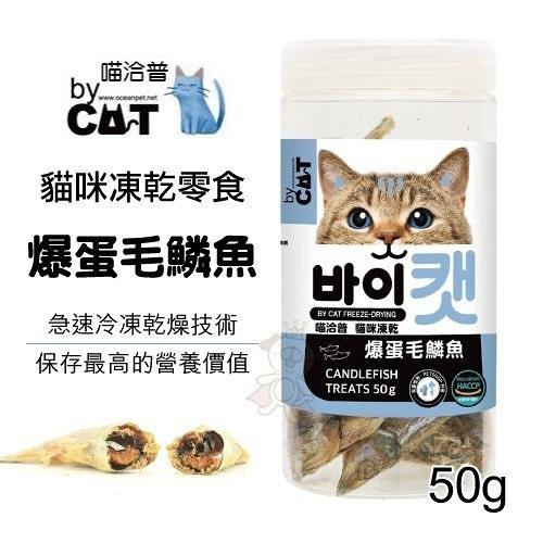 喵洽普 By Cat 貓咪凍乾零食 爆蛋毛鱗魚50g/罐 急速冷凍乾燥技術 保存最高的營養價值
