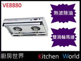 ❤PK廚浴生活館 實體店面❤ 高雄 和家VE8880不銹鋼熱波自動除油排油煙機※台灣製造