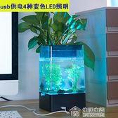 usb魚缸 水族箱生態創意小型迷你壓克力桌面熱帶金魚缸LED燈造景 全館滿千折百