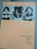 【書寶二手書T5/兩性關係_OHX】Melody的幸福3元素-閉嘴、放空、微笑_Melody(殷悅)
