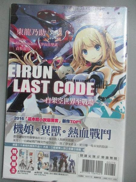 【書寶二手書T3/一般小說_JAB】Eirun Last Code~自架空世界至戰場~(01) 特裝版_東龍乃助