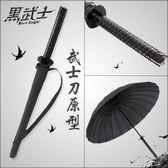 618好康又一發大號直柄學生刀傘劍傘個性動漫日本武士傘