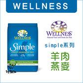 WELLNESS寵物健康〔Simple單一蛋白,成犬,羊肉燕麥,26磅〕