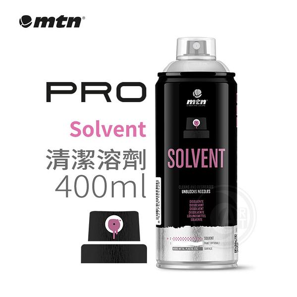 『ART小舖』西班牙蒙大拿MTN PRO 漆漬 清潔溶劑 噴劑 400ml 單罐