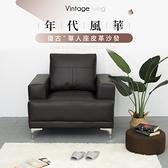【IDEA】經典老式復古皮革單人沙發【KC-019】