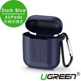 現貨Water3F綠聯 AirPods耳機保護套 Dark Blue