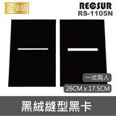 【第二代最新版】現貨 RS-1105N 黑絨縫型 兩片裝 銳攝 RECSUR 風景 黑卡 縫卡 RS1105N 屮U9
