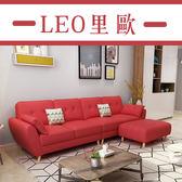 LEO里歐-L型布沙發|奧斯曼OSMAN
