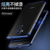 HUAWEI Mate10 手機殼 華為 Mate10 Pro 矽膠套 超薄 透明 軟殼 外殼 保護套 保護殼 晶耀系列