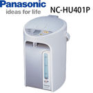國際牌 Panasonic NC-HU401P 4L真空節能保溫熱水瓶