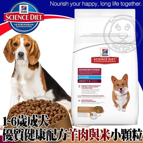 【培菓平價寵物網 】美國Hills希爾思》成犬優質健康小顆粒羊肉及米3kg6.61磅/包