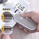 手壓式兩用封口機小型家用 迷你塑料袋臨時封口器零食封袋機 概念3C旗艦店