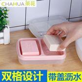 肥皂盒雙格皂盒創意便攜帶蓋衛生間創意大號大雙體瀝水香皂盒