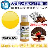 Magiccolor【黃色】油性色膏 僅蛋糕工藝裝飾使用 參考惠爾通wilton蛋白粉噴筆非食用色素