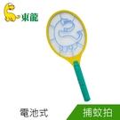 東龍充電式三層捕蚊拍/電蚊拍(TL-991)
