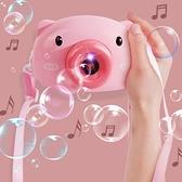 泡泡機吹泡泡機相機兒童網紅少女心電動玩具泡泡水補充液全自動泡泡槍器嬡孕哺 618購物