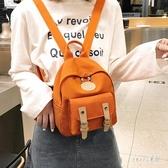 超火的雙肩包女2020新款時尚迷你小背包休閒百搭ins風帆布包學生 HX5672【Sweet家居】